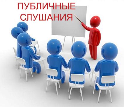 Уважаемые жители района Беговой! Приглашаем Вас принять участие в публичных слушаниях.